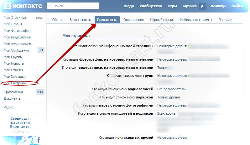 faqkontakt.ru: Как смотреть закрытые страницы в ВК