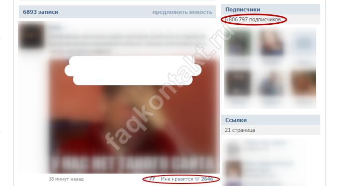 faqkontakt.ru: Накрутка ВКонтакте как метод получения трафика