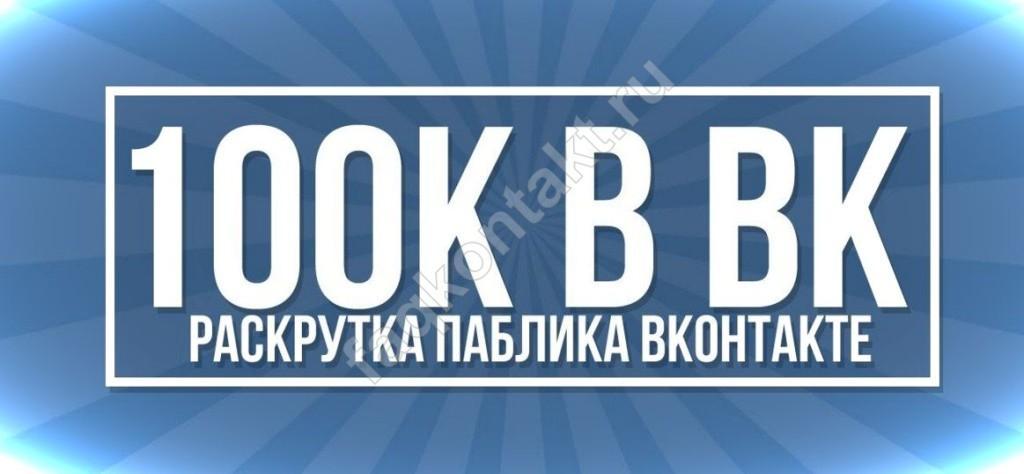 faqkontakt.ru: Раскрутка ВКонтакте — важный шаг к достижению цели