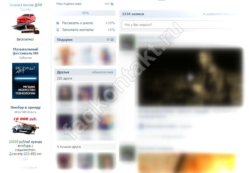 faqkontakt.ru: Раскрутка группы ВКонтакте