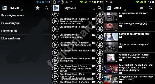 downloadmusic_mobile_3