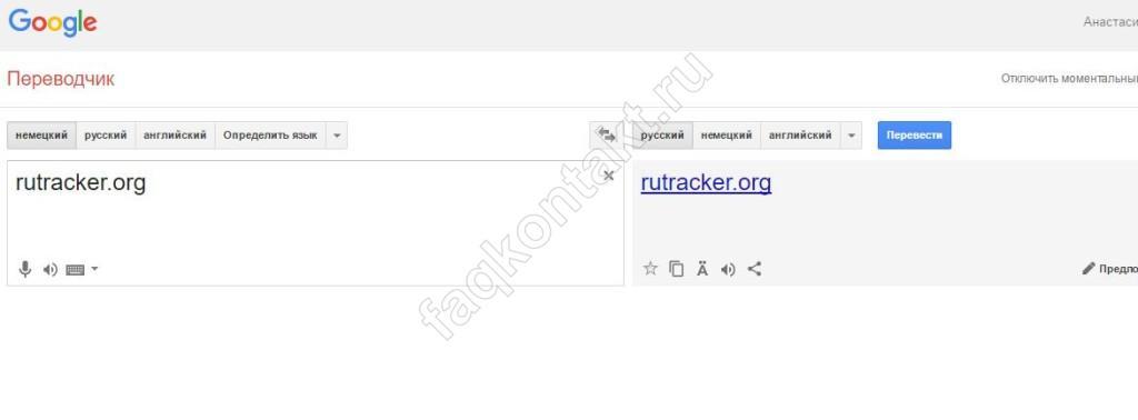 Вход в VK через переводчик - Google Translate