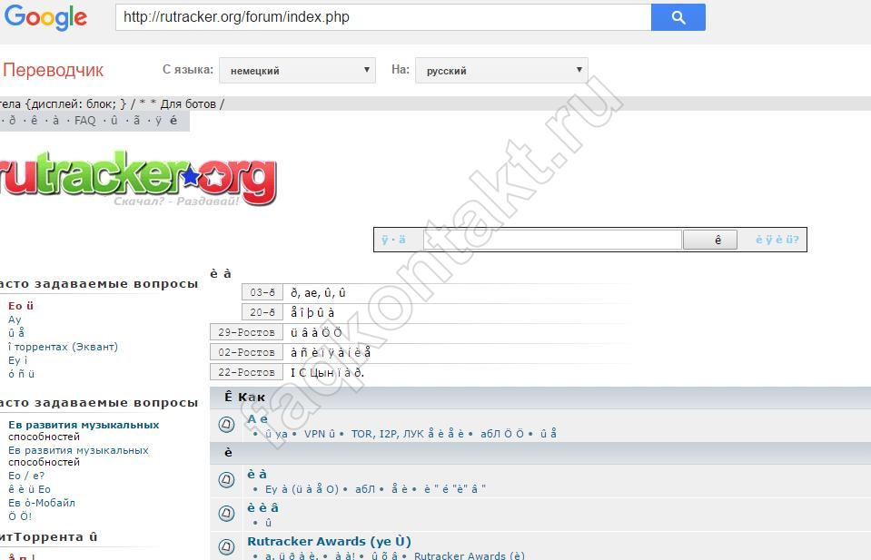 Вход в VK через переводчик - Google Translate2