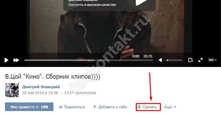 kak_skachat_video_2