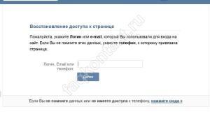 Восстановление Вконтакте - Забыл логин