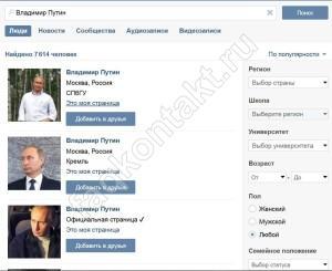 Восстановление Вконтакте - Забыл логин - находим себя через поиск