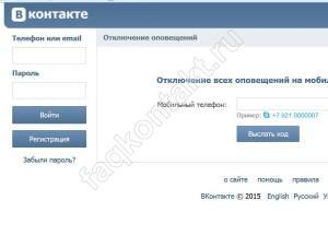 Восстановление Вконтакте - Теперь знаем логин вводим пароль