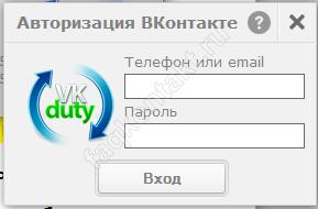 вк вход логин и пароль ампулах применяется