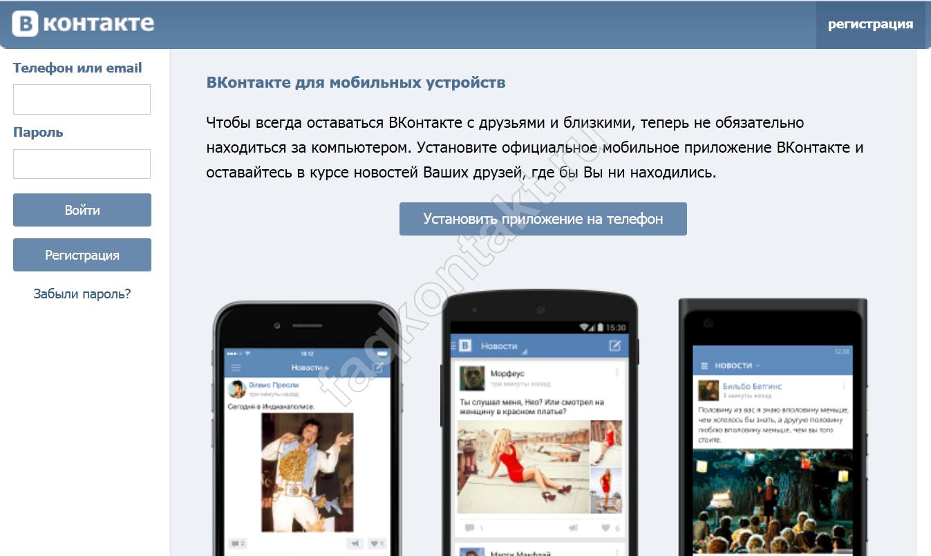 Сервис мобильных телефонов для регистрации вконтакте