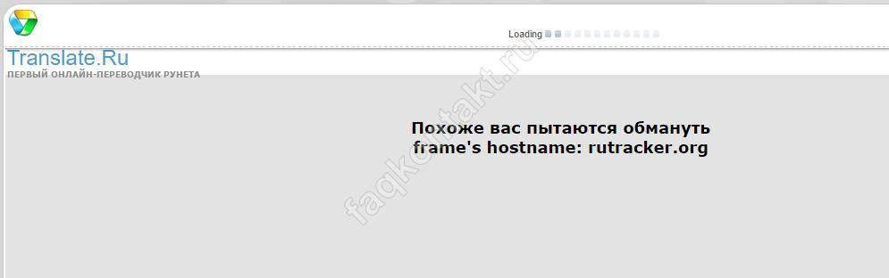 Вход в VK через переводчик - Translate.ru