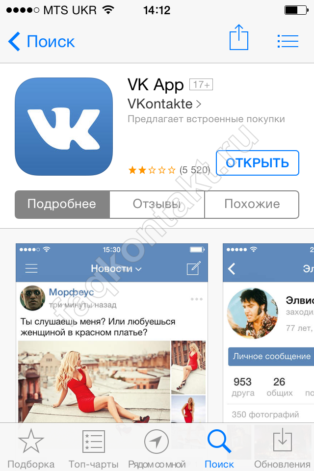 vkiphone_1