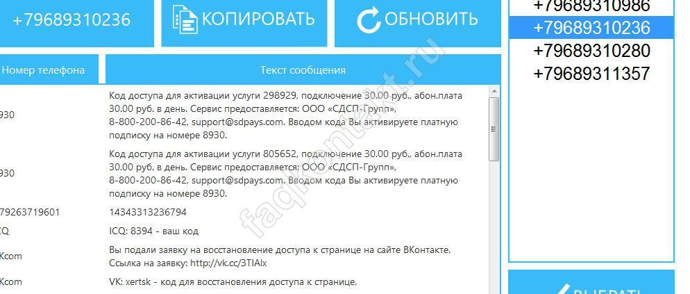 Регистрация в VK через сервис Onlinesim