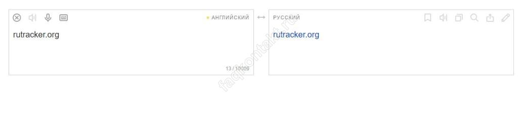 Вход в VK через переводчик - yandex