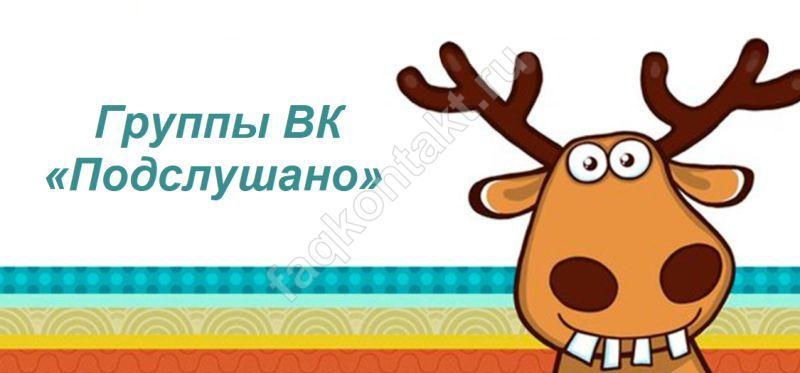 grpp_vk_pdslshn