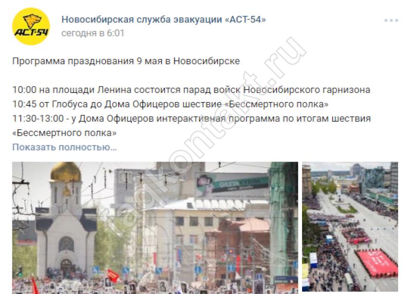st_54_v_nvsbrsk (2)