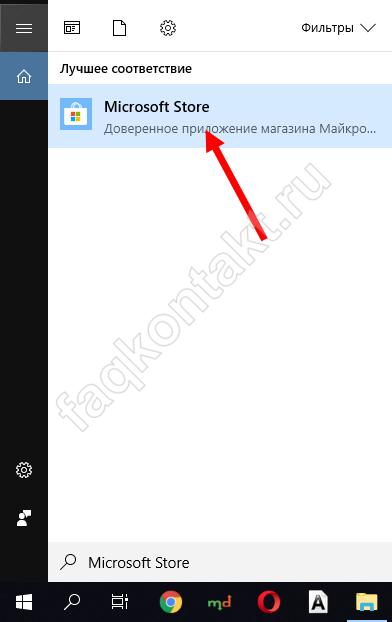 вконтакте для windows 10 скачать