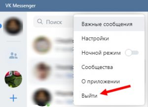 vk messenger не работает